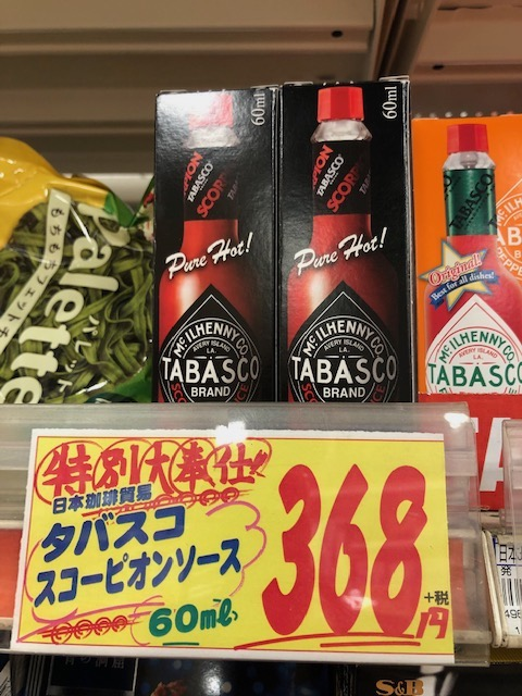 Japan Tabasco Scorpion Sauce