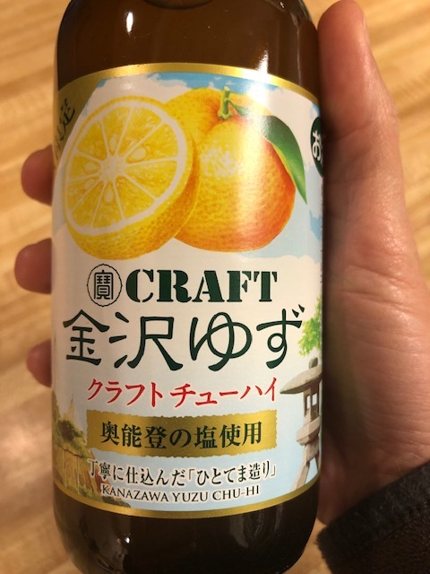 Yuzu craft beer